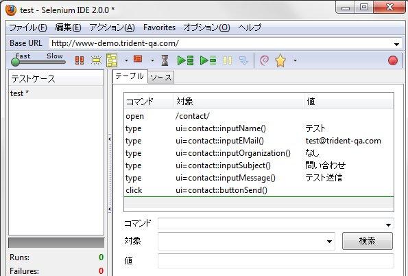 UIマップファイルを利用したスクリプト