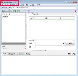 Selenium IDEのバージョンの確認