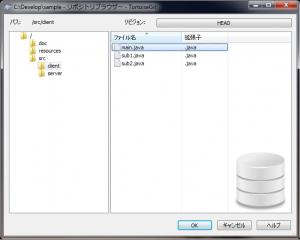 オープンソースの構成管理ツール、TortoiseGitの画面