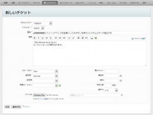 オープンソースのインシデント管理ツール、Redmineの画面