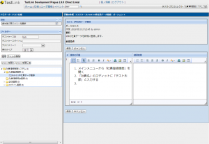 オープンソースのテストケース管理ツール、TestLinkの画面