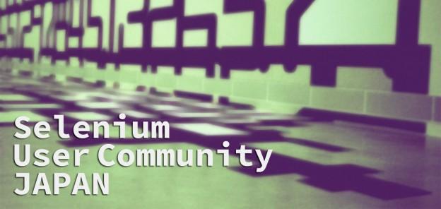 日本Seleniumユーザーコミュニティ
