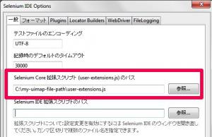 Selenium Core拡張スクリプト(user-extensions.js)のパス