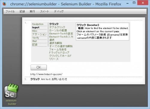 BuilderのWebDriverコマンド(バージョン2.1.1)