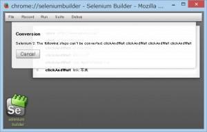 Builderのスクリプト変換時のエラー
