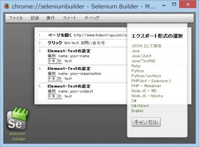 Builderによるエクスポート(バージョン2.1.1)