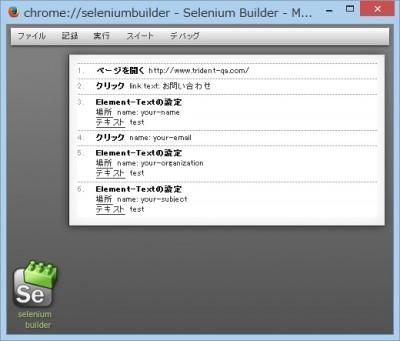 Builderの画面(バージョン 2.1.1)