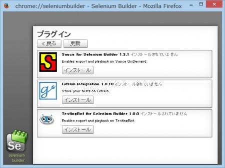 Builderのプラグイン画面(バージョン2.1.1)