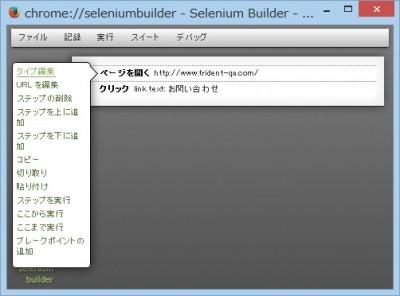 Builderの吹き出しのUI(バージョン2.1.1)