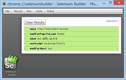 BuilderのrunScriptコマンド