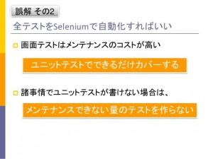 [誤解2]全テストをSeleniumで自動化すればいい