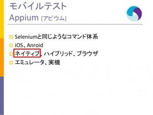 モバイルテスト Appium