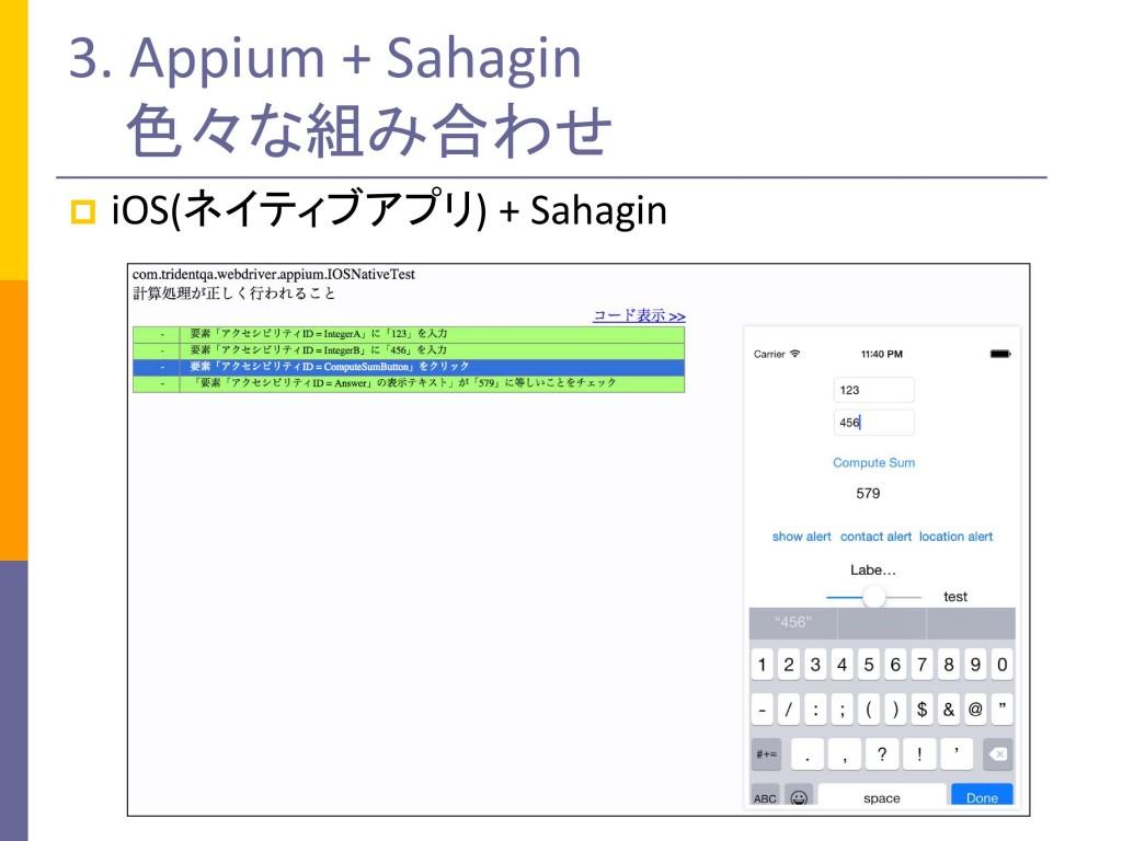 iOSとSahagin