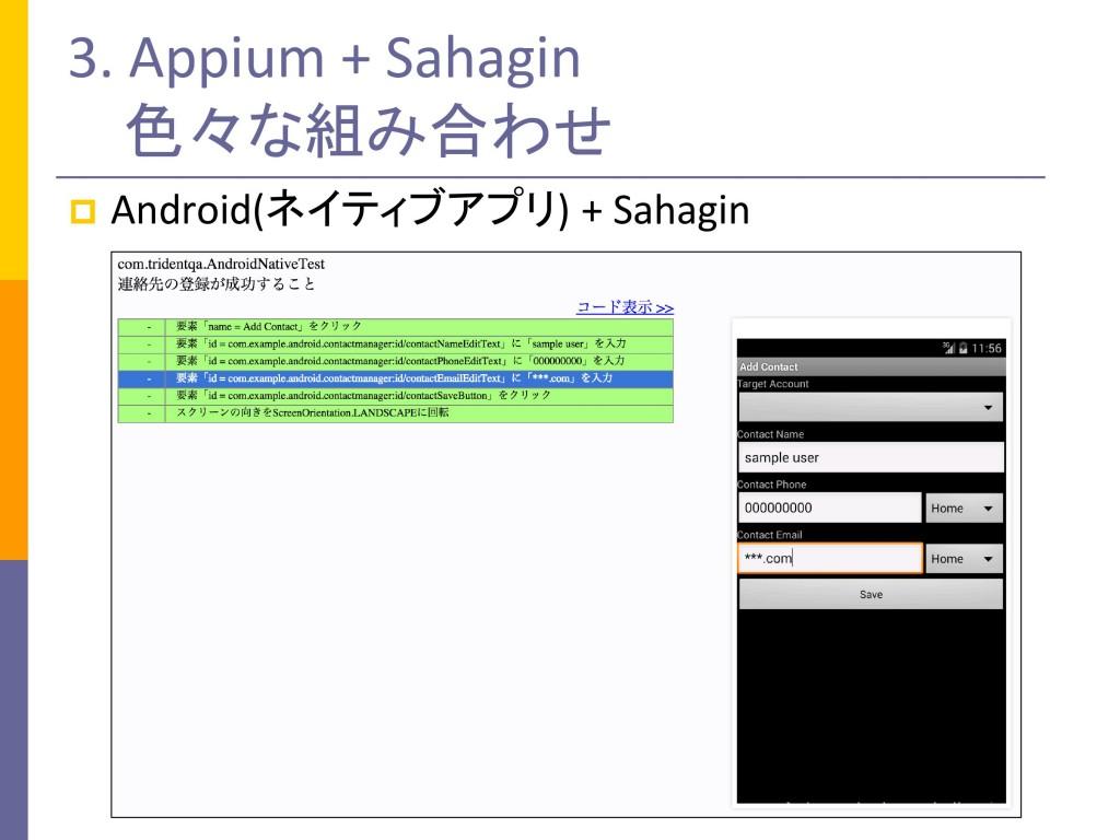 AndroidネイティブとSahagin