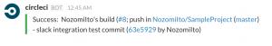 Slackに通知されたビルド結果