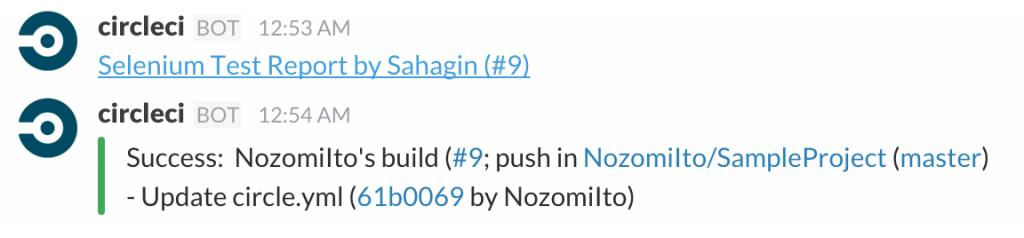 Slackに通知されたSahaginレポートへのリンク