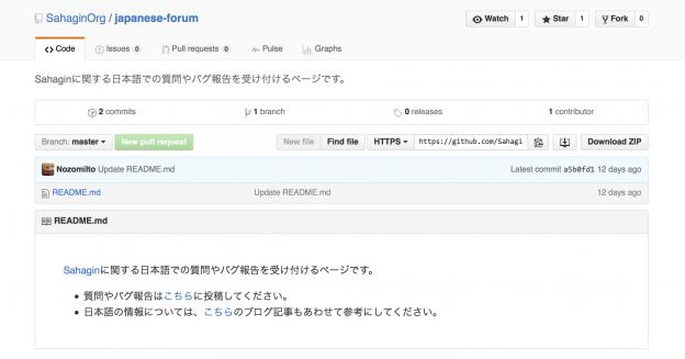 Sahagin日本語フォーラム