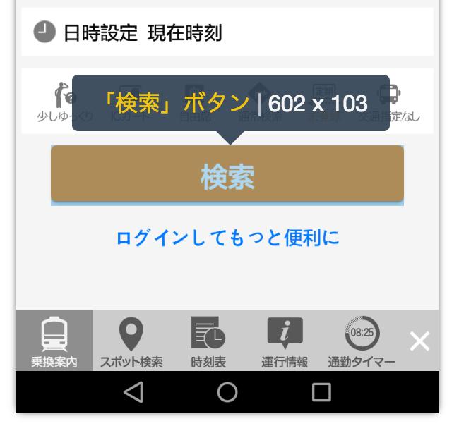 「検索」ボタン